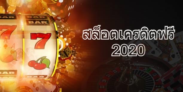 สล็อตเครดิตฟรี 2020 Spinomenal สล็อตอันดับ 1 ในไทย