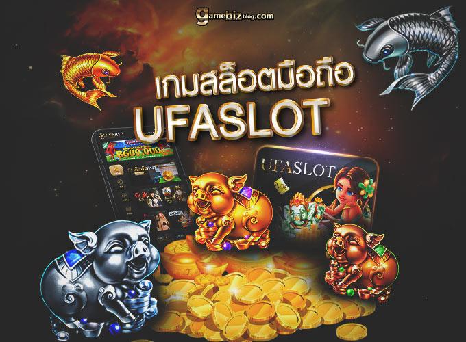 เกมสล็อตมือถือ UFA Slot แค่เล่น ก็รับเงินแล้ว