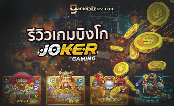 สล็อตออนไลน์ BINGO เกมบิงโก Joker Gaming เล่นง่ายที่ UFA
